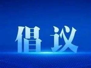 """盂�h林�I局�P于""""文明祭��、平安清明""""的倡�h��"""