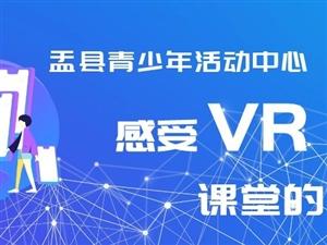 盂�h青少年活�又行模焊惺�VR�n堂的魅力