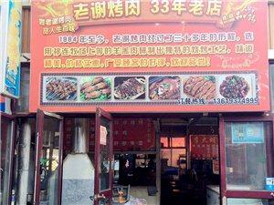 """【""""紫轩杯""""第三届嘉峪关烧烤文化节】老谢烤肉"""