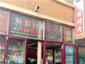 """【""""紫轩杯""""第三届嘉峪关烧烤文化节】老薛烤肉"""
