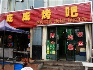 """【""""紫轩杯""""第三届嘉峪关烧烤文化节】嘉峪关市成成烤吧"""