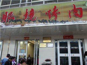 """【""""紫轩杯""""第三届嘉峪关烧烤文化节】嘉峪关眼镜烤肉店"""