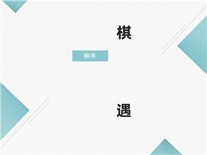 81棋遇-棋文化�w��^