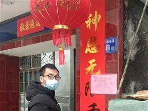 7196武汉返乡人员张贴温馨提示
