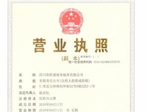 仁寿县春熙步行街玖健身会所最大股东老板王亚熙带钱消失