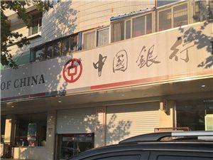 邹城中国银行三山支行霸气 没一个亿的业务别想停车