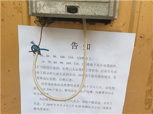 小区停电维修费有谁买单?