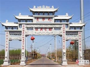 大美莱阳青埠屯村