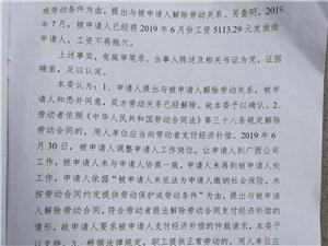 法律是公平正义的,昆达公司未依法支付经济补偿,仲裁委判其败诉