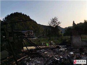 �困家庭遭遇大火,房屋��a付之一炬