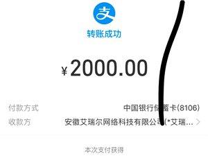 阜南艾瑞���W�j科技有限公司涉嫌�p�_