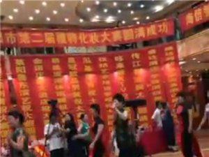 """莱阳市第二届""""美丽学院杯""""模特化妆大赛"""