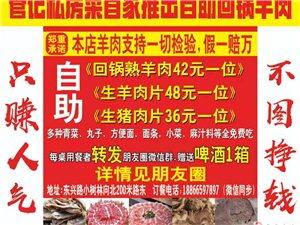 高唐东兴路某饭店虚假宣传