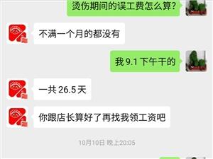 青州馨雅水�老板拖欠我��人工�Y