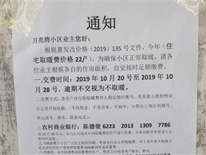 惠民县月亮湾小区霸气物业