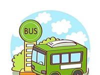 县内需要发展公共交通。