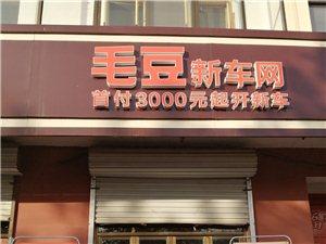 毛豆新车网强势入驻高邑县