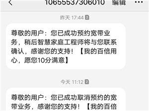广安联通安装人员收200宽带调试费合理吗?