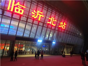高铁临沂北站