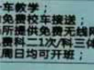 关于太源井加林驾校报名费问题