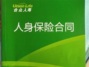 滨州合众人寿保险公司