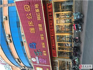 青州童乐园蹦床公园强制消费,