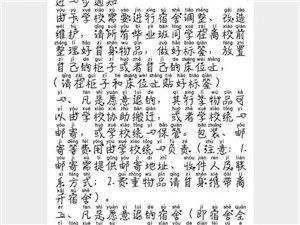 广东茂名幼儿师范专科学校变相要求学生退宿舍