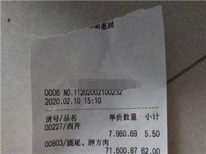 请相关部门核实处理某超市买的猪肉