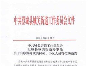 (2月24日)�P于有序做好城�^人�T、�h境外�沓稳�T管理的通告