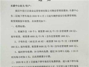 汉中一居民小区收取高价停车费