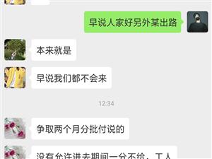 �水�h��翔�v�w�力有限公司宣布倒�]