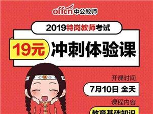 2019年特��教��考�19元�_刺�w��n七月十�全天