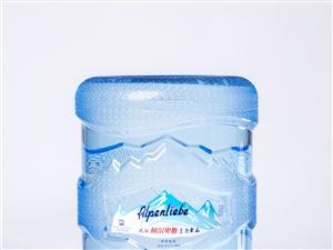 新��r夫山泉阿��卑斯心思源桶�b水送水到家。阿��卑斯品牌源自法��,目前全��有12家工�S,水桶采用德��拜