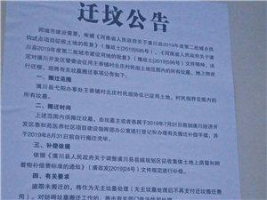 潢川人民医院真的要搬到京九大道吗
