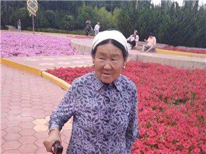 寻人启事今天早上九点多在平川清真寺门口一名老太太希望大家帮帮忙。18893026783