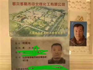 有认识这朋友的吗?他的证件丢在济宁人民医院了,请帮忙通知他去取