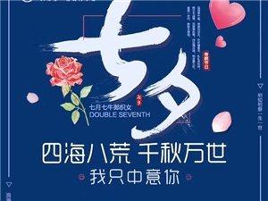 ��七夕活�樱�集�F特批:今日下定商�,每套直�p1�f!�^�r不候