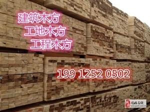 威海建筑木方4×8�r格出售