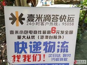 旺苍县最便宜的快运强?#24179;?#20837;6元全国包邮