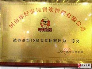 恭�R河南你好�Q�餐�管理有限公司�s�@香港第18�妹朗潮荣�的一等��