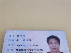 早上捡到身份证一张。名字,黎对学。请失主尽快与我联系!联系方式17384699509