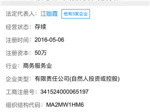 安徽毛旅有限公司收取暑假�a�n�M未�a�M 不退�W�M