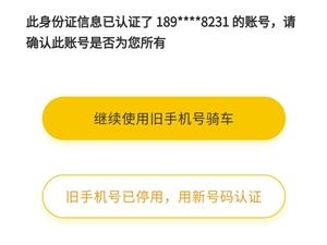 富顺共享电单车身份信息莫名被陌生号码认证