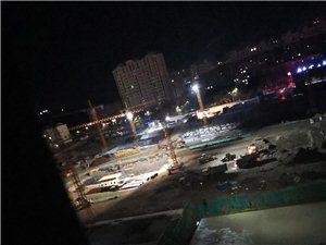 电机厂施工从拆迁到修楼,每天晚上十二点才停工