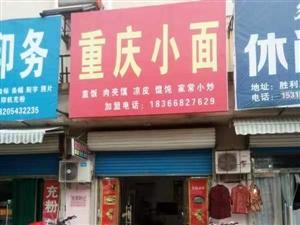 饭店转让,位置好,价格低,电话15550623773