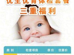 【健康福利】�L沙江�成�殖��生��育�w�z套餐三重福利