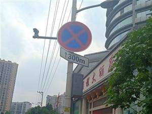 我想问问大家?#26053;?#37027;个交通标志是怎么回事!到底是那个地方可以停车,是过了标志停还是不过标志就可以停