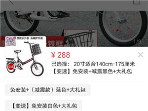 拼多多上刚买几天的自行车!媳妇用不习惯,处理了,,相片上价位都有的,,便宜处理