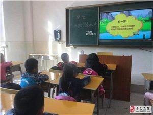 三二五小学开展防溺水安全教育主题班会