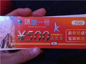 出两张KTV500元消费卷
